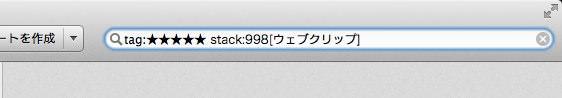 Evernoteで繰り返し読みたいノートは☆や→を使うが良し 1