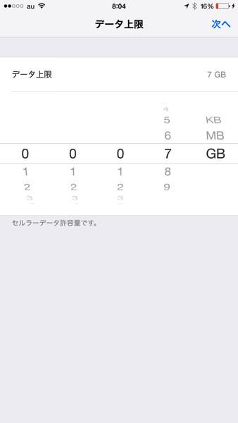 IPhoneオススメアプリ Dataman 6