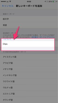 IPhoneでコピーした内容を保存でき 履歴からいつでも使える便利アプリ Clips 10
