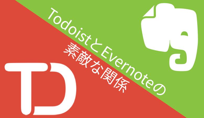 TodoistとEvernoteは互いに補完しあえる素敵な関係だった