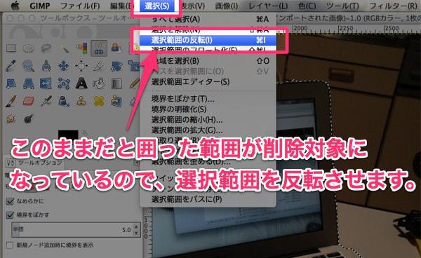 GIMPを使って画像を切り取る方法7