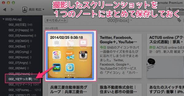 IPhoneホーム画面の整理の前には画面ショットをEvernoteに残しておく 3