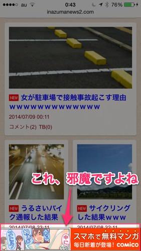 実はあんまり怖くない iPhoneのSafariで表示される画面下の追従型広告 1