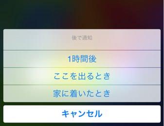 IPhoneで着信があった時に使える超実用的な4つのアクション 6