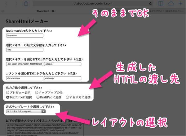 タブログで参考記事を綺麗に紹介したいならShareHTMLを活用しよう 1 1