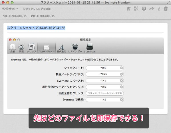 Evernoteのコピペショートカットキーはファイルも対応していて便利極まりない 3