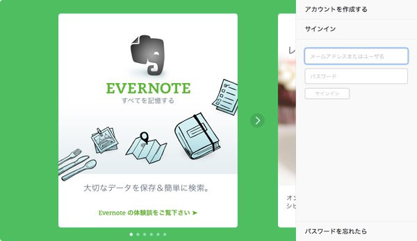 MacのEvernoteをAppStore版から公式サイト版に変更する方法 5