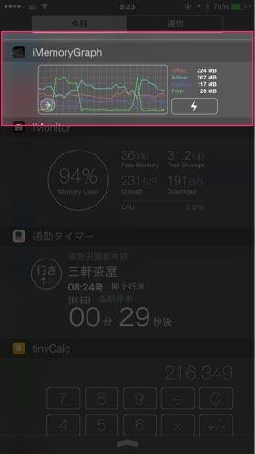IPhoneのメモリ解放はアプリを起動せずウィジェットから即実行がトレンド 1