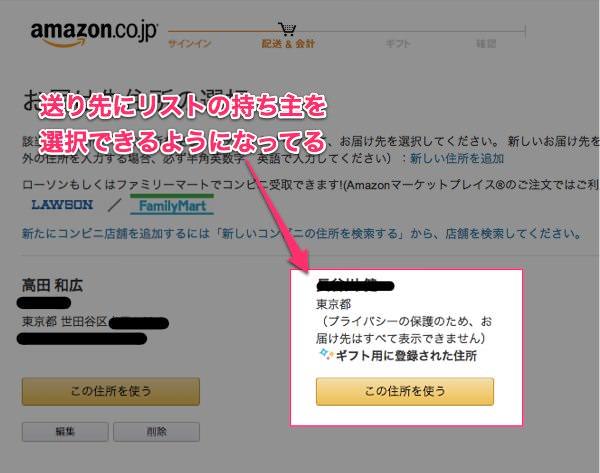 Amazonのほしい物リストが手から滑り落ちる事故を未然に防ぐ方法 6