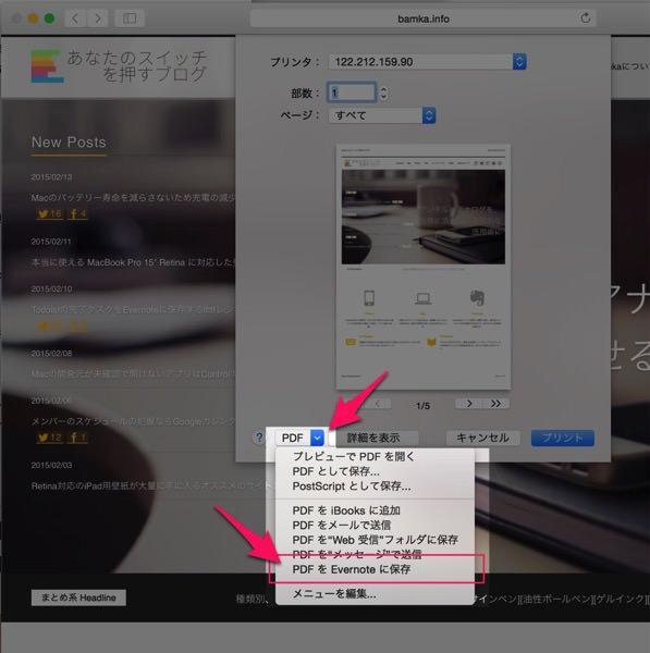 Chromeで見ているページをPDFとしてEvernoteに保存する方法 1