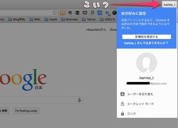 Chromeの右上の名前が プロフィール管理システムをオフにする方法 01