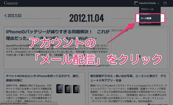 スクリーンショット 2012 11 04 16 11 22