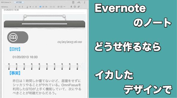 KustomNoteで作れるEvernoteのノート