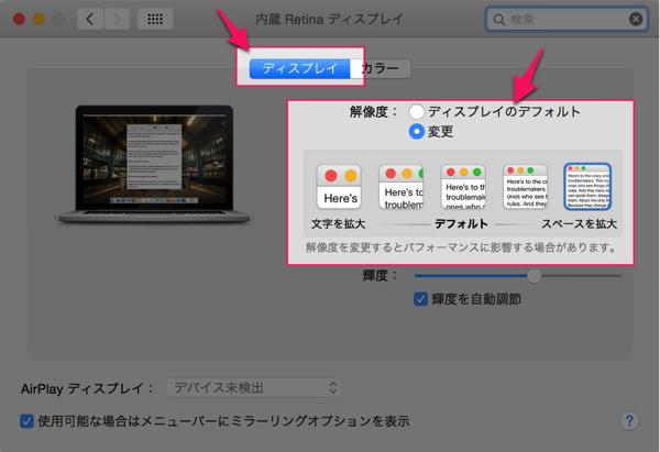 Macでディスプレイの作業スペースを劇的に広げるたった一つ設定変更 05