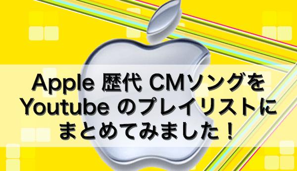 Apple歴代CMソングをYoutube のプレイリストにまとめました