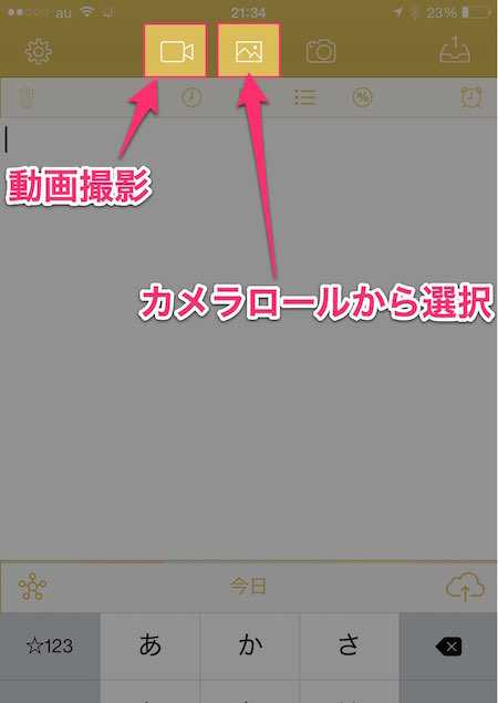 アプリ StackOne の紹介 01