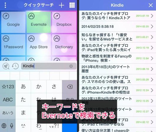 オススメ検索ランチャーアプリ Quick Search 1