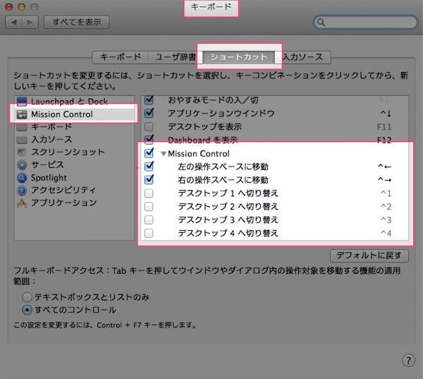 Macでアプリのデスクトップ割り当て先の違いを理解して使いこなそう05