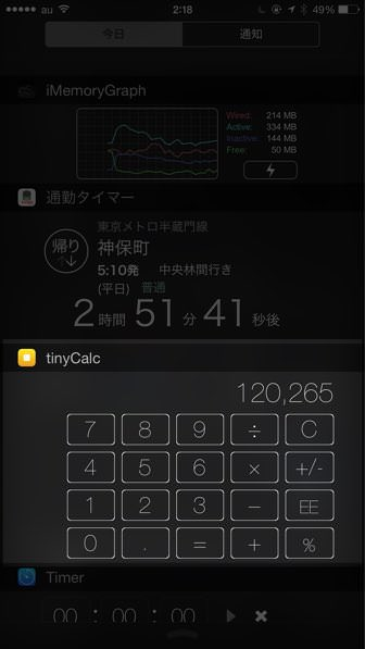 IPhoneが超便利になるオススメウィジェット08 tinyCalc