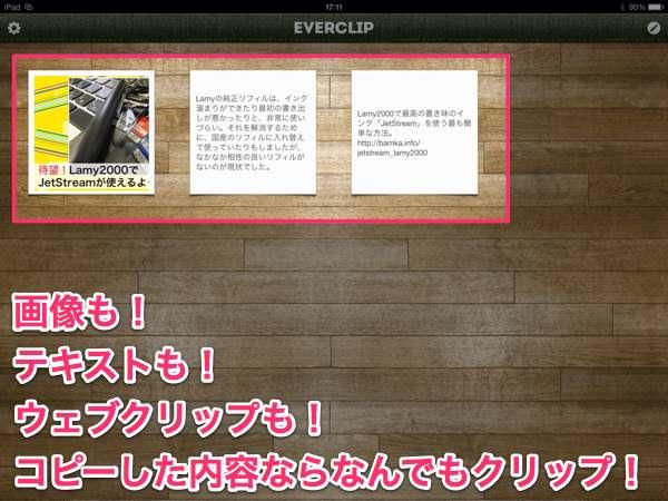EverClip HD がオススメな理由 2