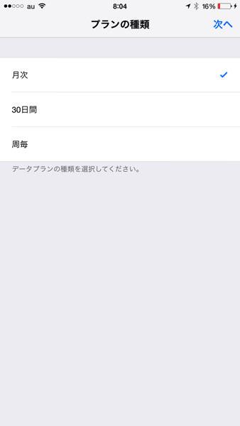IPhoneオススメアプリ Dataman 4