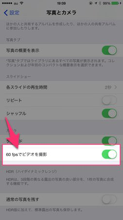IPhoneでの動画撮影のクオリティを一瞬で2倍に向上させる簡単な設定 4