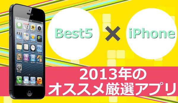 2013年 iPhone×Best5 お世話になりまくりの厳選アプリはコレ
