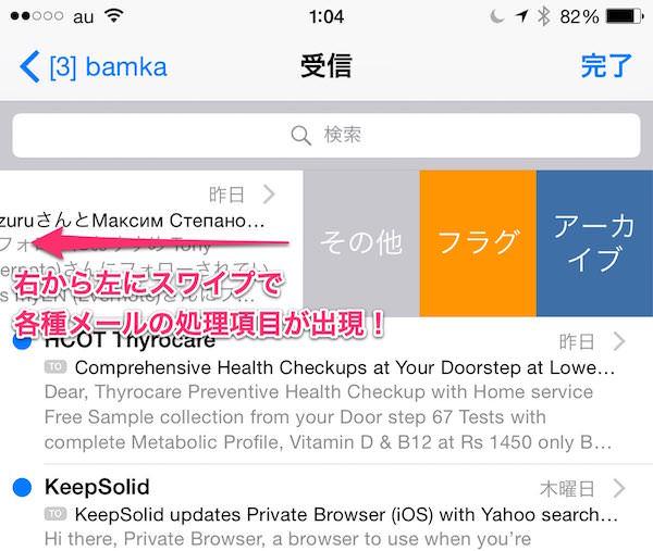 IPhoneの未読メールを最速で処理できる一覧からのスワイプアクション 1
