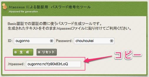 WordPressのログイン画面にロックをかけてIDとPWを要求する方法 03