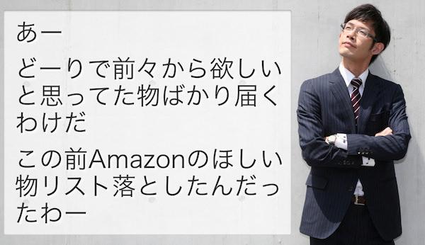 Amazonのほしい物リストが手から滑り落ちる事故を未然に防ぐ方法