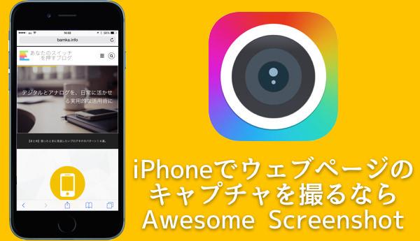 ウェブディレクター必須 iPhoneでサイト全体のキャプチャを撮るなら Awesome Screenshot がオススメ