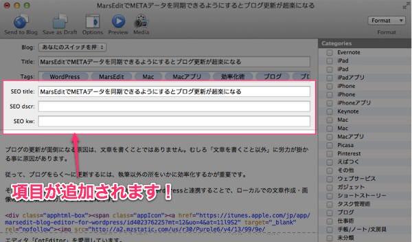 MarsEditでMETAデータを同期できるようにするとブログ更新が超楽になる 5