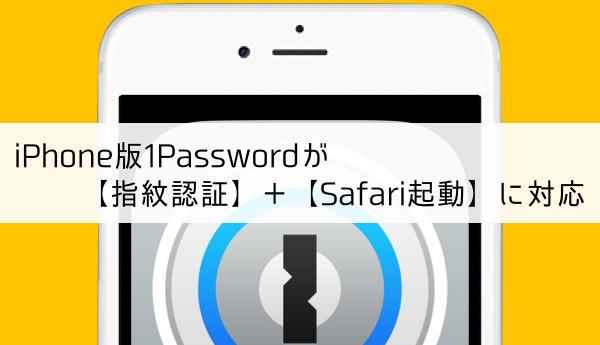 IPhone版1Passwordが指紋認証+Safari起動で使い勝手が劇的向上