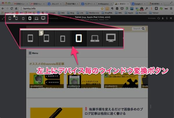 レスポンシブなサイトをサクッと確認できる便利ブックマークレット VIEWPORT RESIZER 4