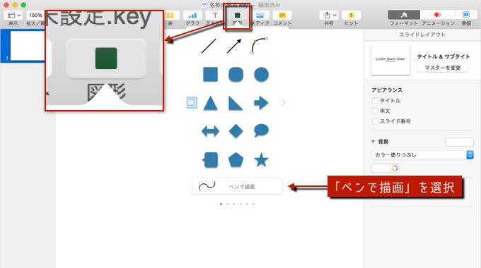 Keynoteで好きな図形を作る方法 001