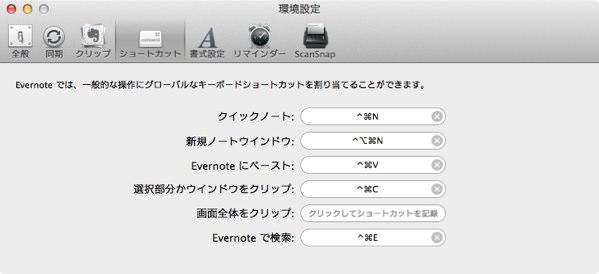 Evernoteのコピペショートカットキーはファイルも対応していて便利極まりない 1