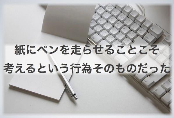思考とは紙にペンを走らせること