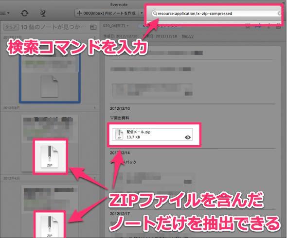 ファイル形式を限定してEvernote検索する方法