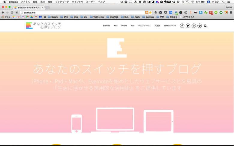 Macでディスプレイの作業スペースを劇的に広げるたった一つ設定変更 01