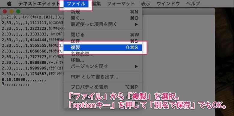 CSVファイルをNumbersで開くと文字化けする問題を解決する方法 03
