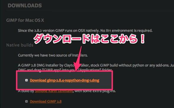 GIMPを使って画像を切り取る方法1
