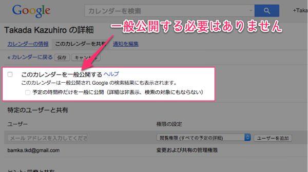 メンバーのスケジュールの把握ならGoogleカレンダーの共有がオススメ 5