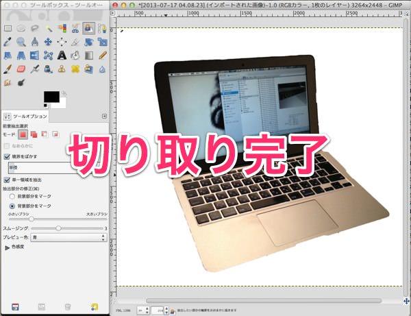 GIMPを使って画像を切り取る方法16