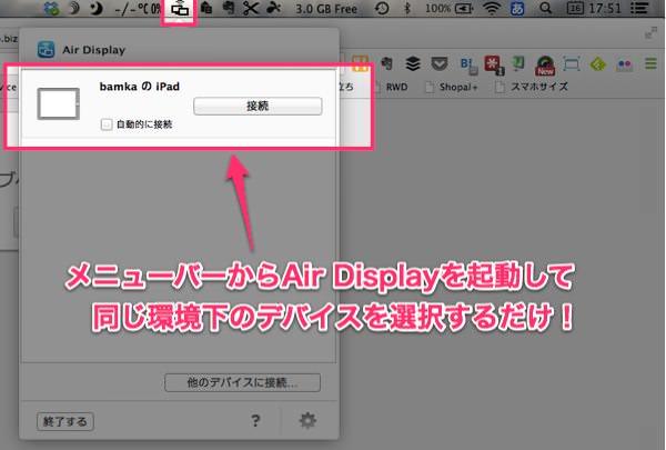 Air Display2の接続方法