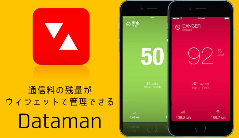 IPhoneの7GB制限対策 通信料の残量がウィジェットから管理できる Dataman