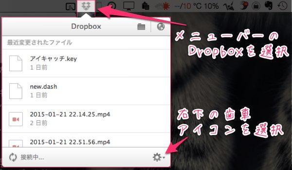 Mac版Dropboxで特定のフォルダとは同期をしない 同期を解除する方法 1