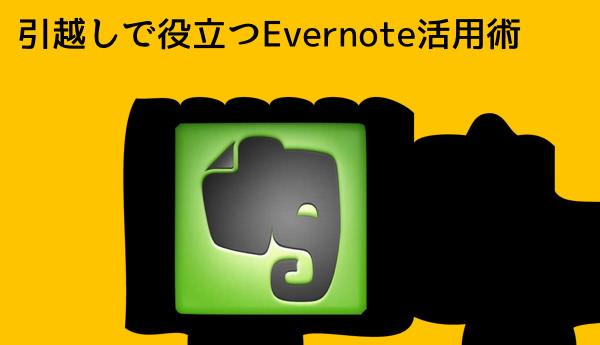 引越しする時に本当に役立ったEvernoteのノート活用法