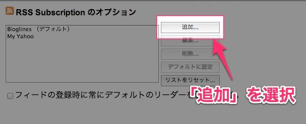 普通のRSS登録ボタンからでも超カンタンにFeedlyに登録する方法 3