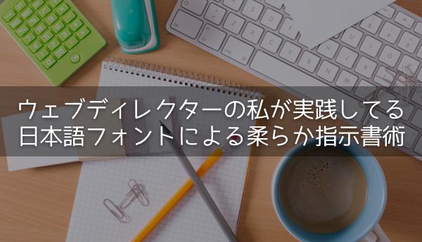 ウェブディレクターの私が実践してる日本語フォントによる柔らか指示書術