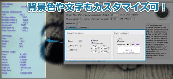 Desktop Monitor  設定画面 1
